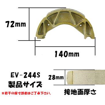 【あす楽対応】 EV-244S ドラムブレーキシュー BW'S125 BW'S125X シグナスX SE12J SE44J シグナスX SR リア