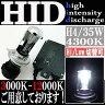 【あす楽対応】 35W HID H4 【4300K】 スライド式 Hi ビーム/Lowビーム切り替え 極薄型 防水 スリムバラスト パーツ