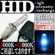 【あす楽対応】 35W HID フルキット PH7 【12000K】 Hiビーム/Lowビーム切り替え 極薄型 防水 スリムバラスト