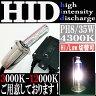 【あす楽対応】 35W HID フルキット PH8 【4300K】 Hiビーム/Lowビーム切り替え 極薄型 防水 スリムバラスト
