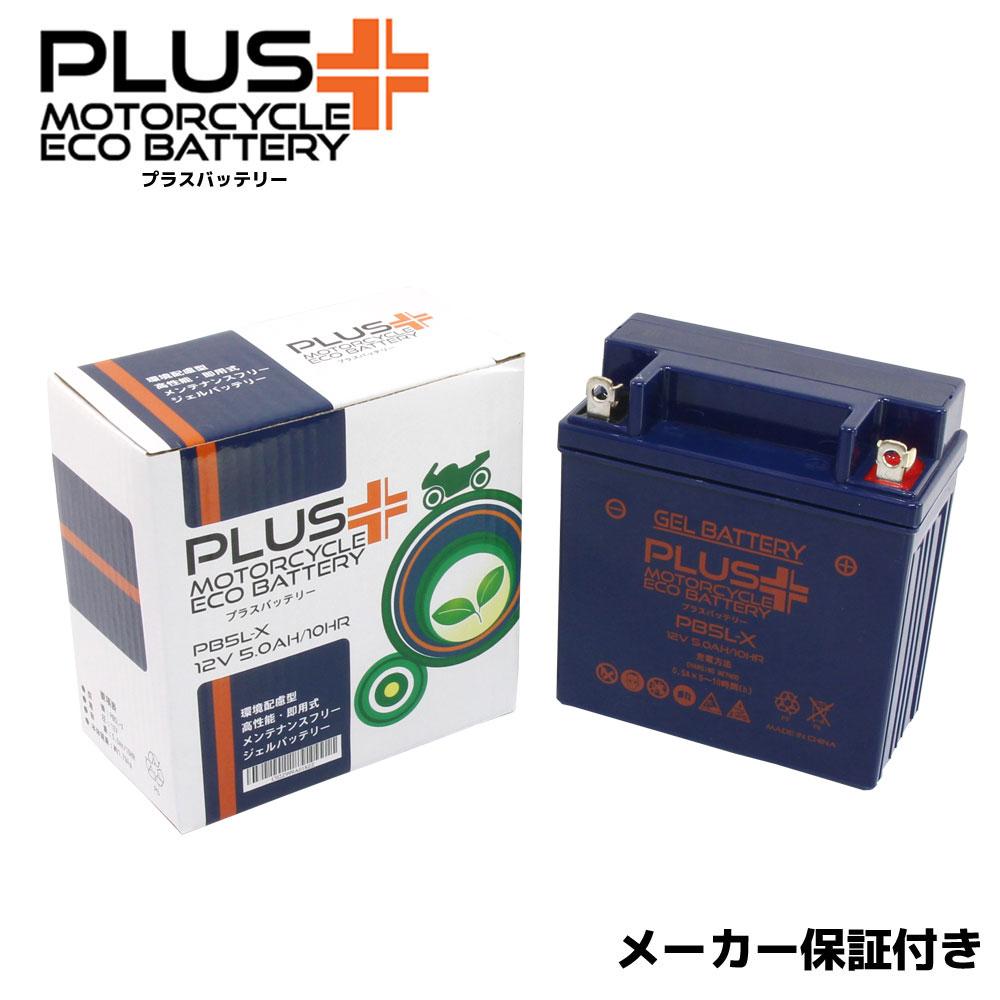 バイク用品, バッテリー  PB5L-X YB5L-B YB5L-A 12N5-3B GM5Z-3B GM4A-3B FB5L-B DB5L-B TZR250 1KT 2XT SRX400 JL 2NY 1VN 3HU XT400 5Y7