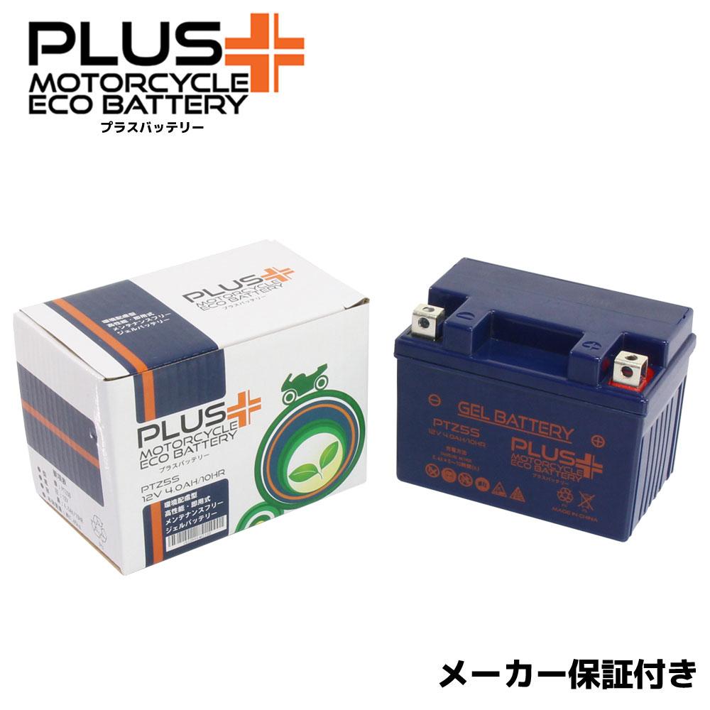 バイク用品, バッテリー  PTZ5S YTZ5S GTZ5S FTZ5S HONDA AA01 70 C70 90 HF09 90 HA02 MD90 90 HF06