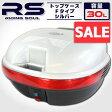 【あす楽対応】 ★セール バイク用 30L 大容量 リアボックス/トップケース ベース付 シルバー Fタイプ