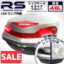 ★セール バイク用 48L 大容量 LEDテールランプ/スト...