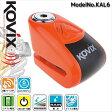 【あす楽対応】ご購入特典付き! KOVIX 大音量アラーム付き ディスクロック KAL6 (カラー:蛍光オレンジ)