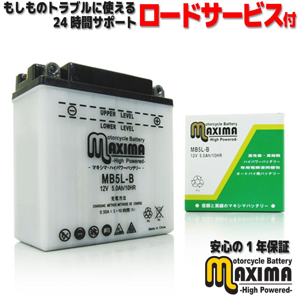 バイク用品, バッテリー  MB5L-B YB5L-B 12N5-3B GM5Z-3B GM4A-3B FB5L-B DB5L-B TZR250 1KT 2XT SRX400 JL 2NY 1VN 3HU XT400 5Y7