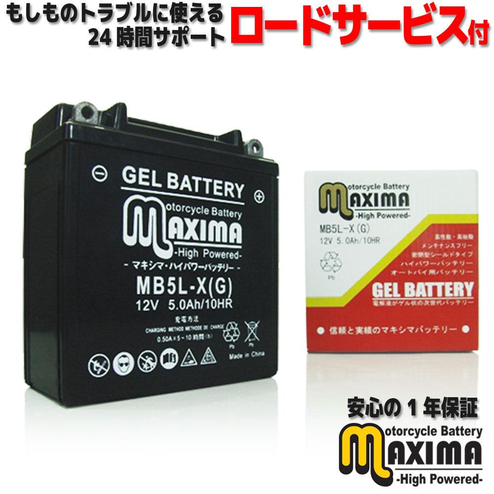 バイク用品, バッテリー  MB5L-X YB5L-B YB5L-A 12N5-3B GM5Z-3B GM4A-3B FB5L-B DB5L-B TZR250 1KT 2XT SRX400 JL 2NY 1VN 3HU XT400 5Y7