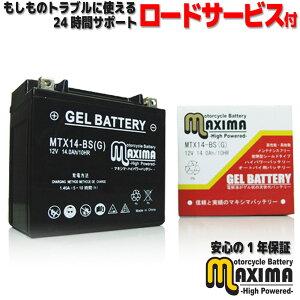 【ロードサービス付】【あす楽対応】 ジェル バイク バッテリー MTX14-BS(G) 【互換 YTX14-BS FTX14-BS DTX14-BS】 SV1000S VT54A SV1000 VT54A スカイウェイブ650LX CP51A