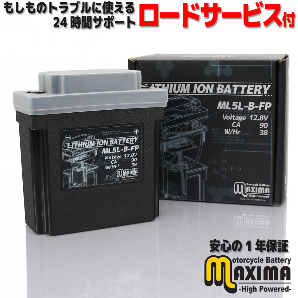 バイク用品, バッテリー  ML5L-B-FP YB5L-B 12N5.5-3B 12N5.5-4A YB6-B FB5L-B FB4AL-B XT400 RZV500R SRX600 XT600Z 80 80 90 RG125E RG250 400