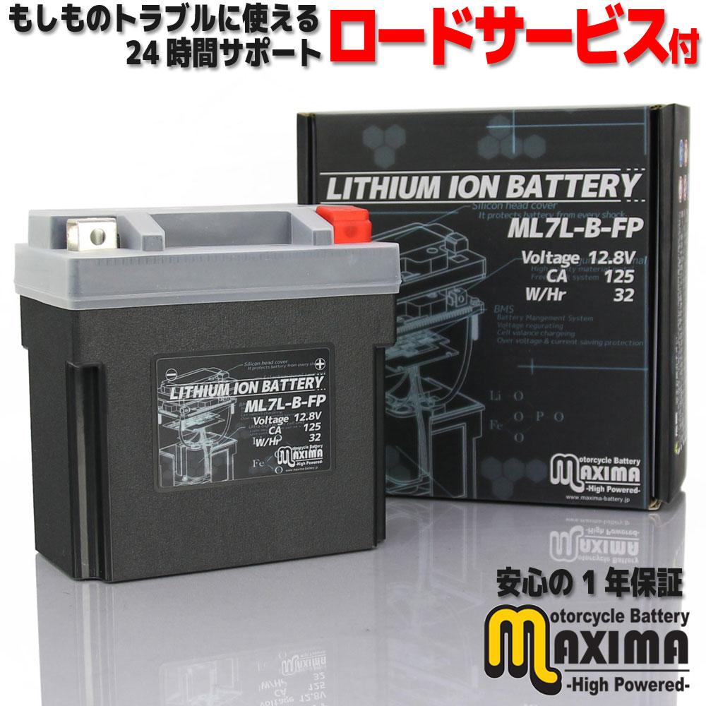 【ロードサービス付】リチウムイオン バイク バッテリー ML7L-B-FP 【互換12N7D-3B YB7L-B FB7L-B】 SR125 トレーシィ125 SR400 SR500 W1 W2 W3 ハーレーダビッドソン X90 SS125 SX125 SXT125 TX125 SS175 SX175 SS250 SX250画像