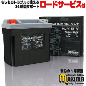 【ロードサービス付】【あす楽対応】 リチウムイオン バイク バッテリー ML14-BS-FP 【互換 YTX14-BS GT14B-4 FTX14-BS】 スカイウェイブ650 スカイウェイブ650LX DR800S SV1000/S DL1000 Vストーム V-STROM 1000 GSX1