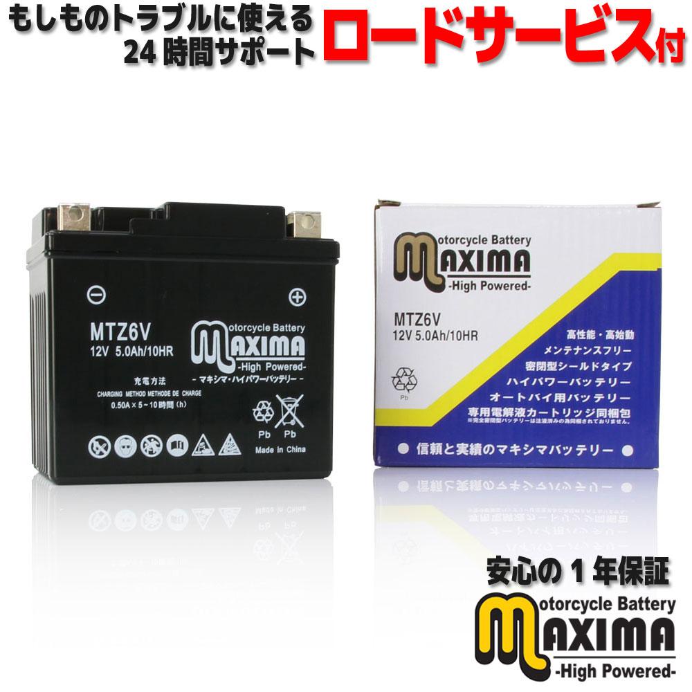 バイク用品, バッテリー  MF MTZ6V YTZ6V GTZ6V FTZ6V HONDA XR230 MD36 NS250F MC11 NS250R MC11 XR250 MD30 XR250BAJA MD30 XR250 MD30 NS400R NC19