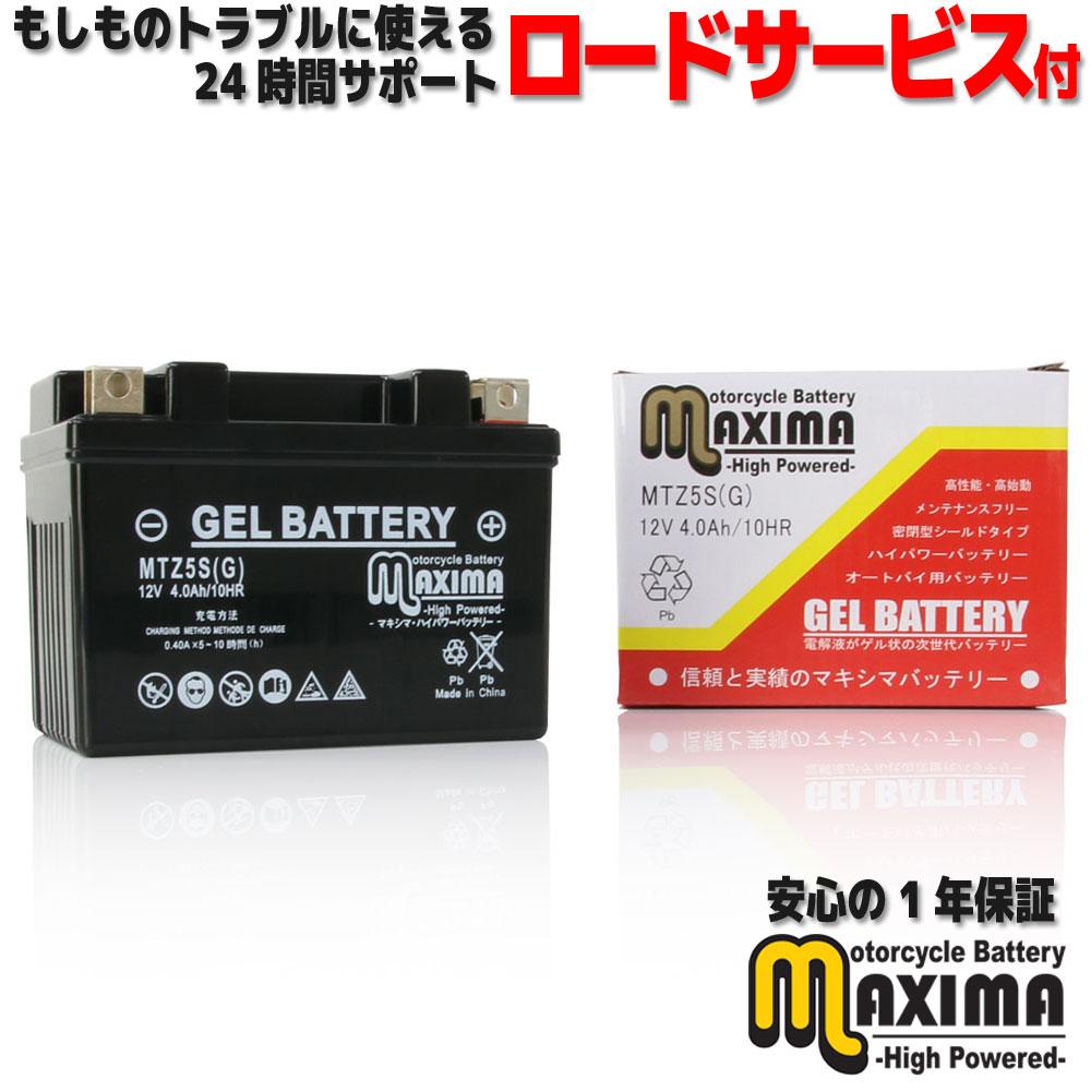 バイク用品, バッテリー  MTZ5S(G) YTZ5S GTZ5S FTZ5S HONDA AA01 70 C70 90 HF09 90 HA02 MD90 90 HF06