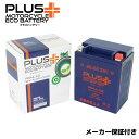ジェルバッテリー PB14L-X2 (互換性:YB14L-A