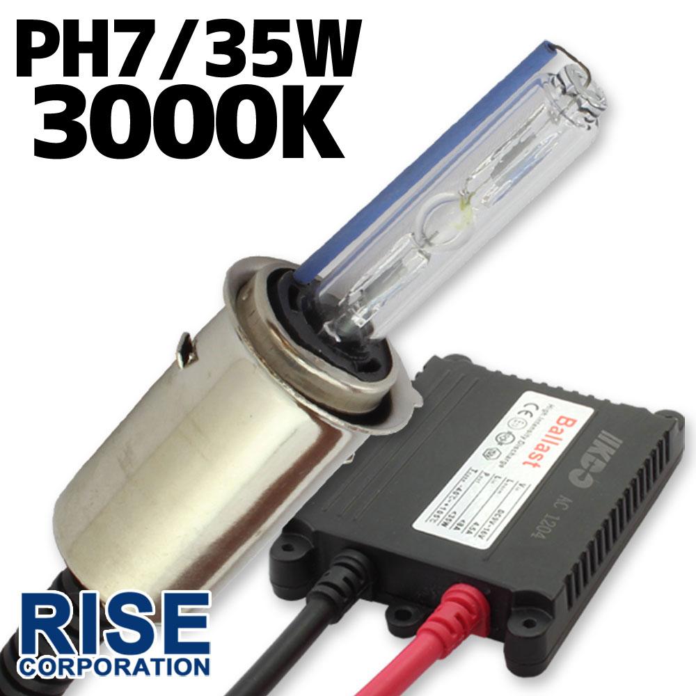 ライト・ランプ, HID 35W HID PH7 3000K HiLow