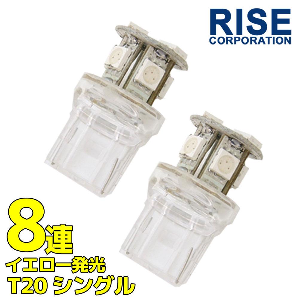 【あす楽対応】 超高輝度 T20 ウェッジ LED バルブ シングル球 8連 3chips SMD オレンジ アンバー発光 橙 2個セット ウインカ…
