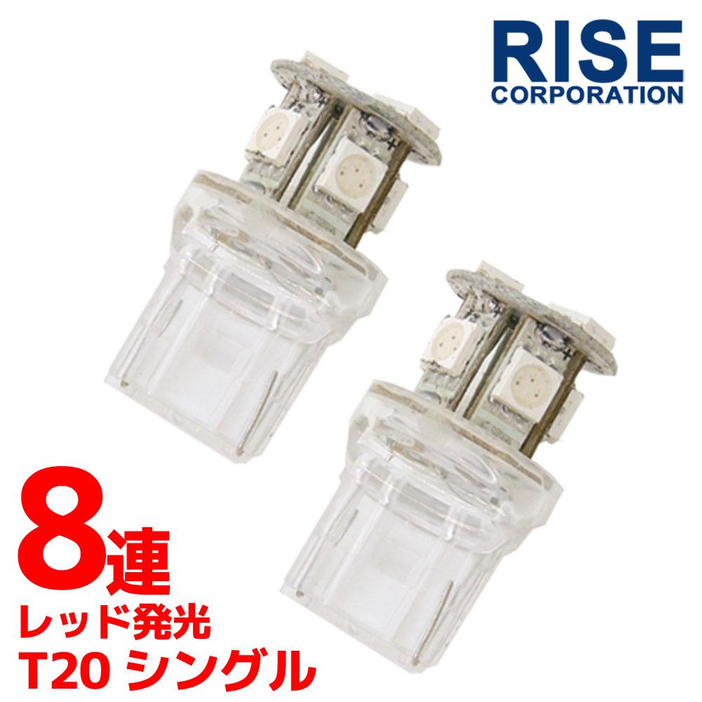 ライト・ランプ, LED T20 LED 8 3chips SMD 2