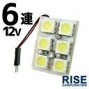 12V 6連 3chip SMD/LED ルームランプ ルームライト マップ 室...