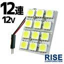 12V 12連 3chip SMD/LED ルームランプ ルームライト マップ ...