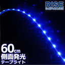 【あす楽対応】 側面発光タイプ SMD LED テープ 60cm 防水 青 ブルー発光 シリコン ライト ランプ イルミ ポジション スモール デイライト バイク オートバイ 部品 パーツ カスタム バイク オートバイ 自動車