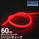【あす楽対応】 汎用 シリコンチューブ 2色 LED ライト ホワイト/レッド 白/赤 60cm シ
