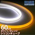 汎用シリコンチューブ2色LEDライトホワイト/オレンジ60cm2本セット【デイライトアイライン】