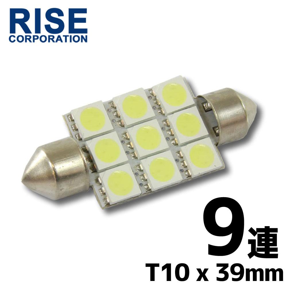 T10×39mm 9連 SMD LED バルブ ホワイト 白 1個 ルームランプ アルミヒートシンク ルームランプ 室内 車内 マップ トランク ラゲッジ 荷室画像
