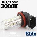 【あす楽対応】 高品質!! 15W LEDバルブ 【 H8 3000K 】 フォグランプ 等に… 1