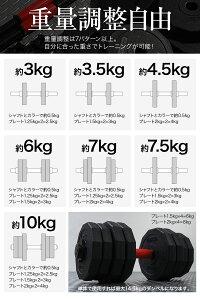 【送料無料】ダンベル20kg(片手10kg×2個セット)可変スピンロック式重量調整が可能で筋トレに最適!(500g、3kg、3.5kg、4.5kg、6kg、7.5kg、10kg)床を傷つけない&音を軽減する錆びないポリエチレン製バーベルに変更できる接続部品付き