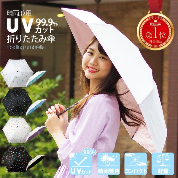 P3倍&お得なクーポン有 5/1423:59迄 日傘折りたたみ晴雨兼用折りたたみ傘軽量遮光レディースコンパクト傘UV日傘折り畳
