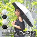 【お得な100円OFFクーポンあり♪】折りたたみ傘 日傘 軽量 折り畳み傘 晴雨