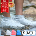 防水シューズカバー 簡易レインシューズ シリコン製 耐久性・伸縮性 ぴったりフィット 滑り止め付 梅雨 夕立 ゲリラ豪雨 18〜27cm サイズ選択可 LP-SRC888 送料無料