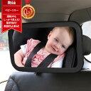 【あす楽&送料無料】車用 ベビーミラー ママ、パパここだよ! 補助ミラー ベビーセーフティミラー 車内ミラー ベビー ミラー セーフティ 360度角度調整可 後ろ向き チャイルドシート 後ろ向き ミラー 鏡 赤ちゃん 後部座席 ヘッドレスト[12日8:59]