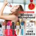 Bluetooth マイク カラオケ マイク セット 家庭用 スピーカー カラオケマイク USB カラオケセット スマホ連動 歌 音楽 高音質 音楽再生 Android/iPhone対応 tiktok