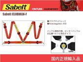 クラブマンF/レッド(パット付)