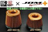 零1000 パワーチャンバー Kcar 交換用フィルター オレンジZERO1000+JDMコラボ仕様 特別カラーモデル