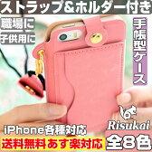 送料無料 翌日お届け iPhone7ケース iPhone6 ケース iPhone7 手帳型 iPhone7 Plus ケース iPhone SE ケース iPhone5s ケース iPhone 6 Plusケース iPhone6s ケース 手帳型 ストラップ スマホ ホルダー iphone7 ケースかわいい スマホケース レディース 耐衝撃