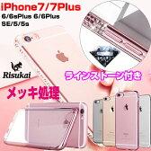 送料無料 iPhone7ケース iphone7 plus ケース iphone6 ケース iPhone se クリア iphone5s ケース iphonese カバー iphone 6 plusケース シリコン バンパー 透明 ソフト GalaxyS7Edge A8 HuaweiP9 iPhoneケース スマホケース おしゃれ かわいい ラインストーン