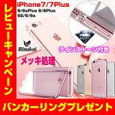 送料無料 ラインストーンiPhoneX ケース iPhone8 ケース iPhone7ケース iphone7 plus ケース iphone6 ケース iPhoneSE クリア iphone5s iphonese iphone 6 plusケース シリコン バンパー 透明 ソフトケース GalaxyS7Edge A8 HuaweiP9 iPhoneケース スマホケース かわいい