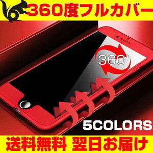 全面保護360度フルカバーiPhone6sケースiPhone6ケース強化ガラスフィルムiPhone6plusケースiPhone6plusケース手帳型薄型軽量iphone5sガラスフィルムiPhone6splusケースiPhoneSEケースiphone5バンパーアイフォン6ケースカバーアイフォン6s
