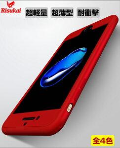 送料無料翌日お届け全面保護360度フルカバーiPhone7ケースiPhone7PlusiPhone6sケースiPhone6ケース強化ガラスフィルムiPhone6plusケースiPhone6plus薄型軽量iphone5sガラスフィルムiPhone7クリアケースiPhoneSEiphone5アイフォン7ケースカバー