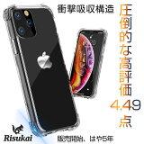 iPhone12 ケース クリアケース iphone12 mini ケース iphone12 pro ケース iphone12 pro max ケース iPhoneSE ケース 第2世代 iphone11 ケース pro ケース pro max iPhone XR XS max GalaxyS10 iPhone x ケース iPhone8/7 GalaxyS9/S9+ Plus 透明 カバー スマホケース