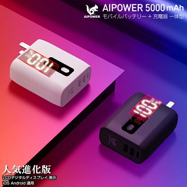 モバイルバッテリー  acプラグ内蔵PSE折畳式AC急速充電 残量数字表示 5000mAh飛行機モバイルバッテリーコンセントUS