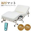 電動ベッド 折りたたみベッド 介護ベッド リクライニングベッド シングル ベッド マットレス付き 電動式 キャスター付き 電動ベット 介護ベット 高齢者 介護用
