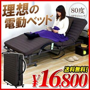リクライニング 電動式 介護 折り畳み 電動リクライニングベッド 電動ベッド 折りたたみ電動ベ...