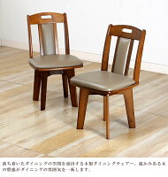 【2脚セット】ダイニングチェアーセットナチュラル木製