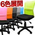 オフィスチェアパソコンチェア学習椅子デスクチェア学習チェアメッシュハイバックオフィスチェアーパソコンチェアーデスクチェアー学習チェアー腰痛疲れにくいおしゃれ事務用業務用アウトレットセール激安安い人気