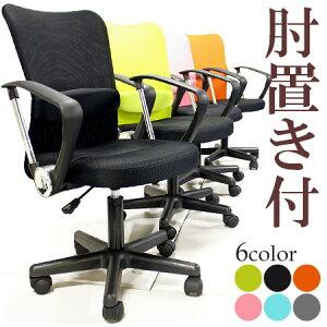 メッシュ オフィス オフィスチェアー チェアー パソコン パソコンチェアー