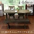 ダイニング4点セット ダイニングテーブル ベンチ セット 4点セット ダイニングセット 天然木 ベンチセット 木製 ダイニングテーブルセット シンプル モダン 和風 05P05Dec15
