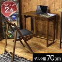 パソコンデスク 2点セット デスク パソコン机 PCデスク 机 ワークデスク パソコン台 椅子付き 椅子 チェア 木製 アンティーク 北欧 折りたたみ コンパクト 人気